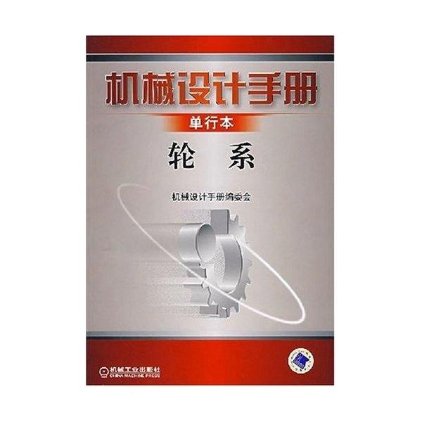 机械设计手册单行本轮系