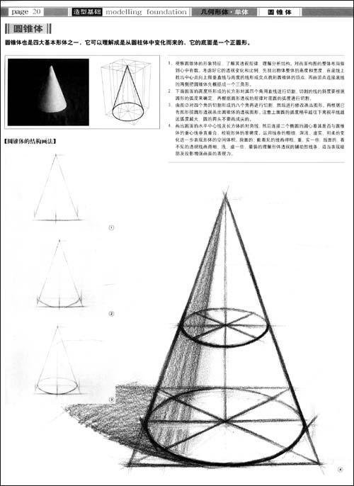 素描几何形体单体