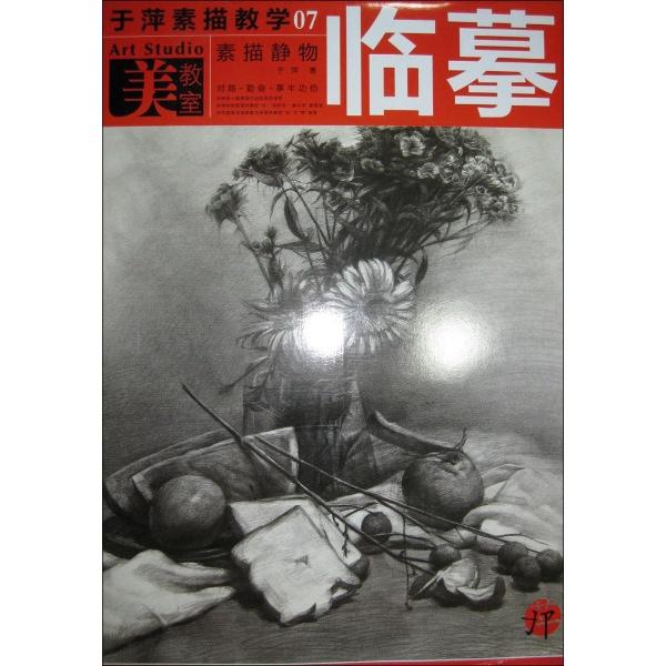 素描静物·临摹-于萍 -绘画-文轩网