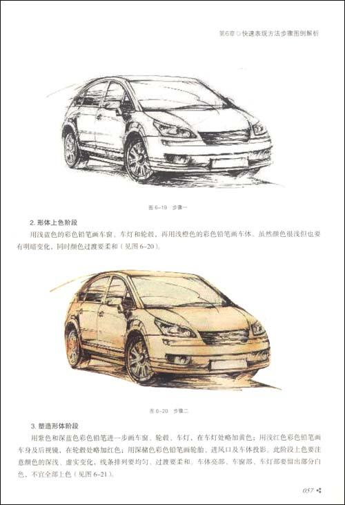 汽车工业设计绘图