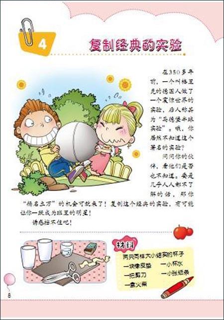 小海豚科学实验一本全-刘海昊-科普/百科-文轩网