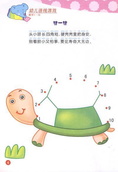 幼儿连线游戏(数字1-10)幼儿益智游戏书(1)