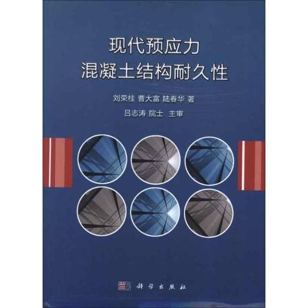 现代预应力混凝土结构耐久性-刘荣桂