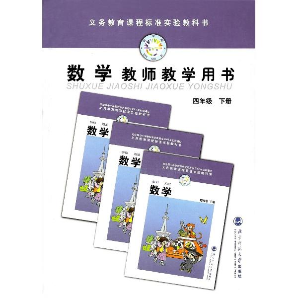 数学教师教学用书:四年级下册