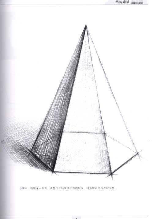 结构素描-梵高画室--文轩网