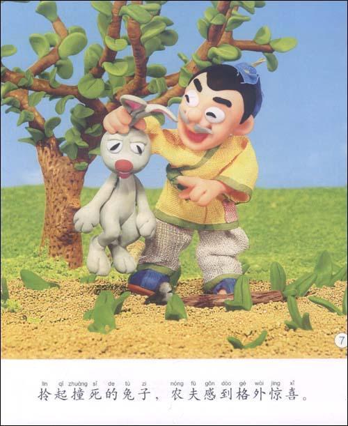农夫影院_《小小孩影院:守株待兔(注音版)》主要内容:一个偶然的机会,农夫捡到