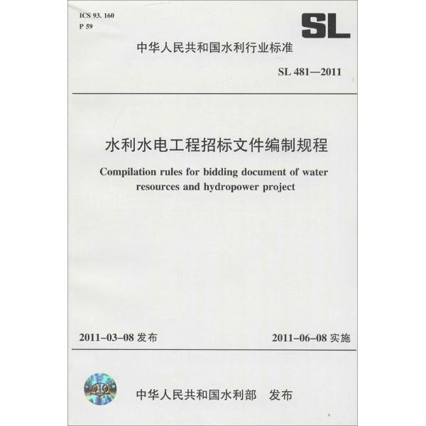 水利水电工程招标文件编制规程--一般工业技术-文轩