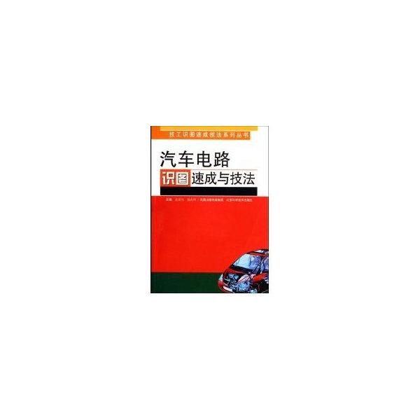 汽车电路识图速成与技法(袁荷伟)