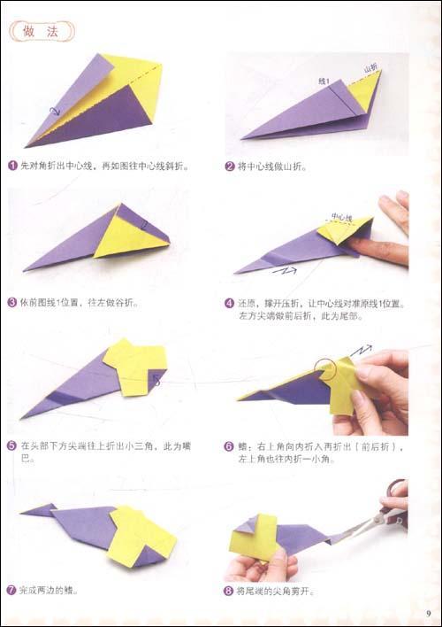 山羊折纸步骤图解