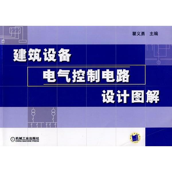 建筑设备电气控制电路设计图解