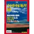 中国国家地理2007-10 *国国家地理-塞北西域珍藏版