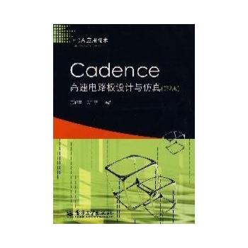 cadence高速电路板设计与仿真(第2版)