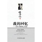 我的回忆:百年中国风云实录