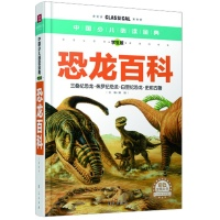 中国少儿必读金典•恐龙百科学生版