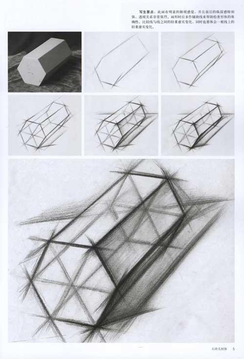 素描·石膏几何体