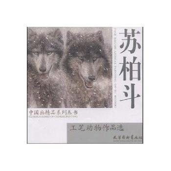 苏柏斗工笔动物作品选--绘画作品-文轩网
