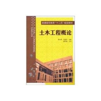 土木工程概论--大学-文轩网