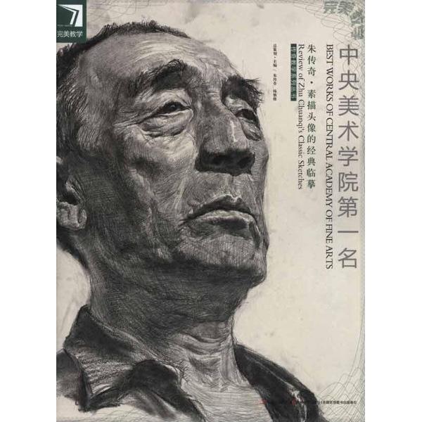 中央美术学院第一名:朱传奇·素描头像经典临摹