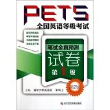全国英语等级考试(PETS)笔试全真预测试卷.第1级
