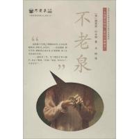 不老泉文库•不老泉(1)