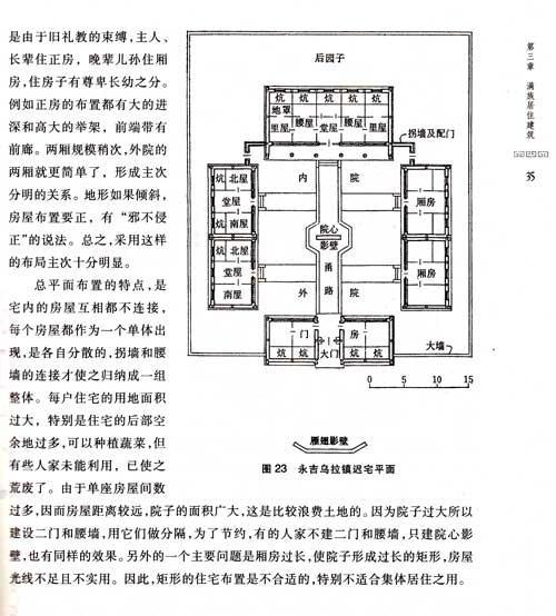 吉林省舒兰县人,1951年毕业于东北大学工学院建筑系