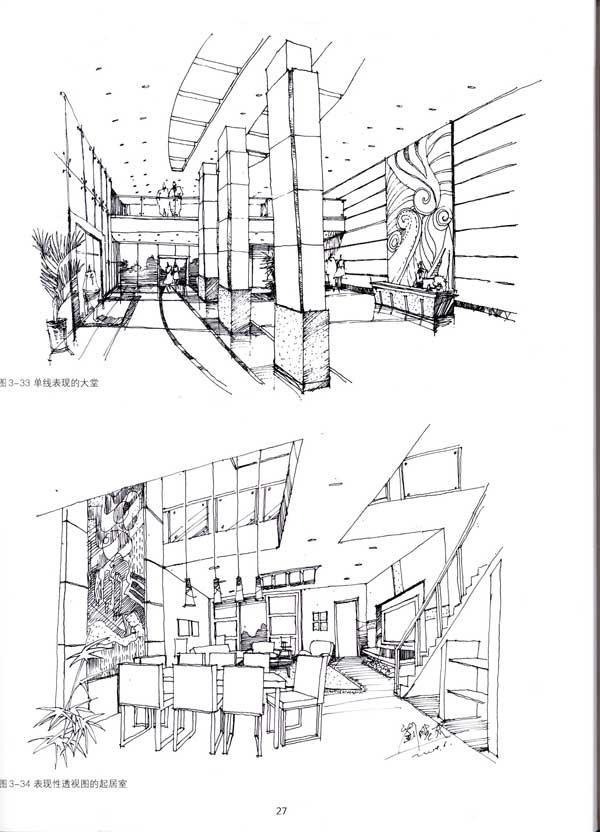 手绘室内效果图表现技法-冯信群