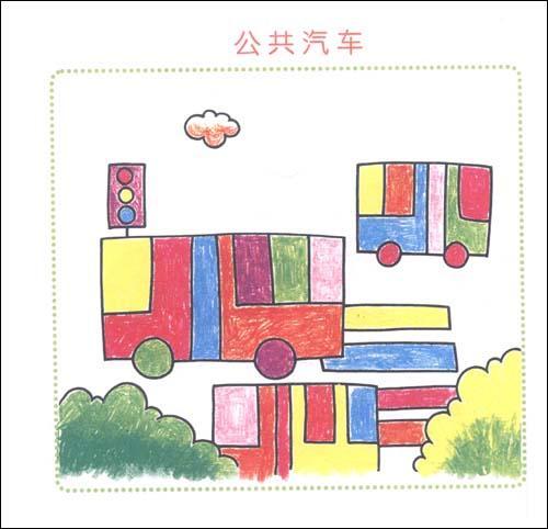 少儿 美术  内容简介                 《儿童创意绘画:我来画·交通