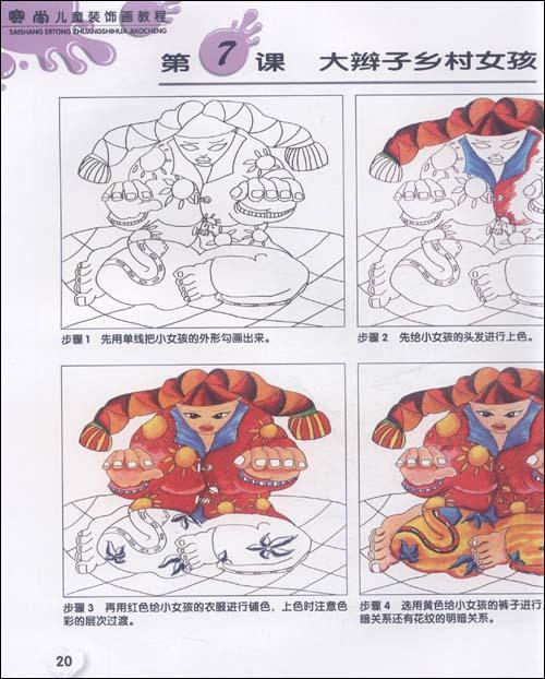 图书 赛尚儿童装饰画教程.色彩·油画棒 张秀霞 2010