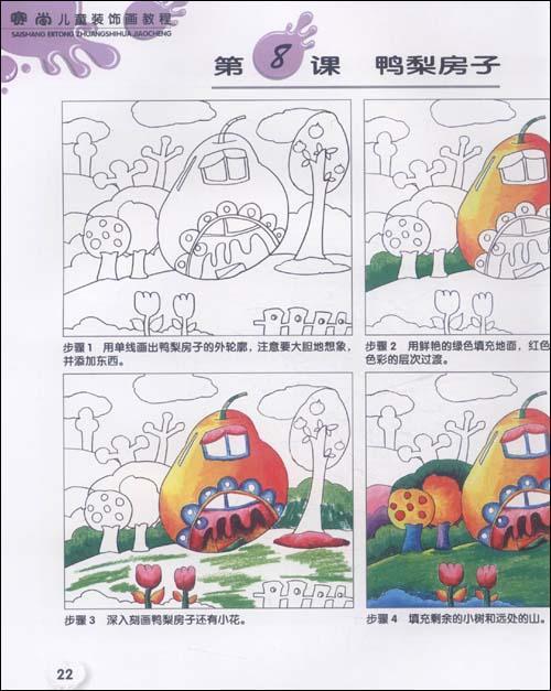 赛尚儿童装饰画教程