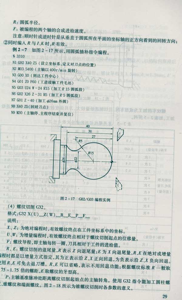 丽星防盗器接线图