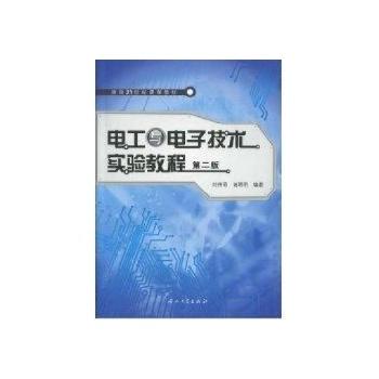 电工与电子技术实验教程(第二版)-刘传菊