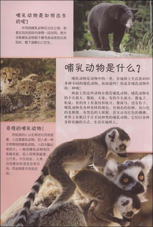 新版我的第一套百科全书动物卷上