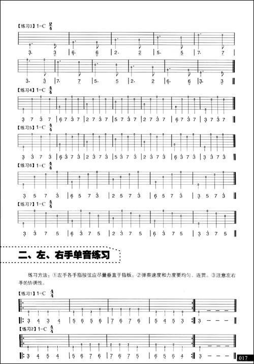 吉他简单生日的谱子