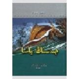 阿布来提·阿布都拉诗集:维吾尔文
