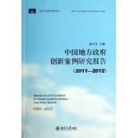 中国地方政府创新案例研究报告2011-2012