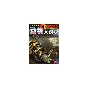 动物大对决(3)/自然力量-刘煜-科普读物-文轩网