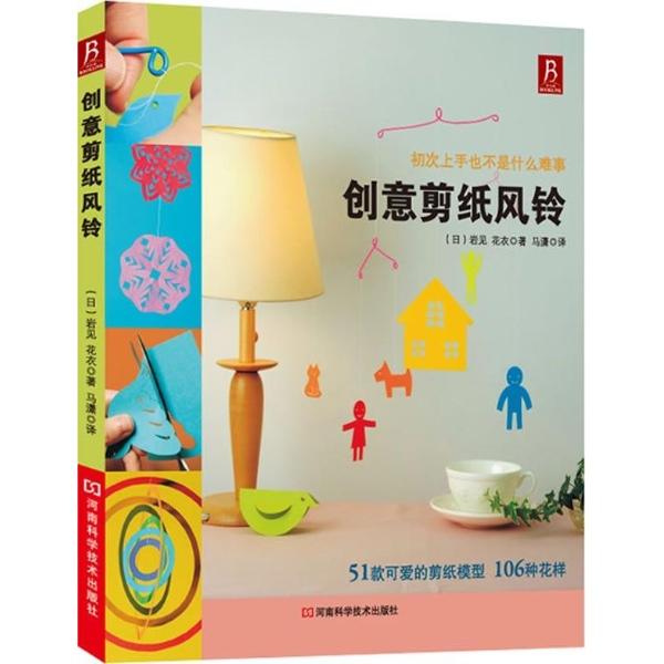 小学生风铃书制作方法