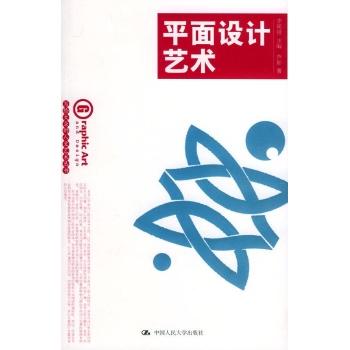 平面设计艺术-李砚祖-工艺美术-文轩网