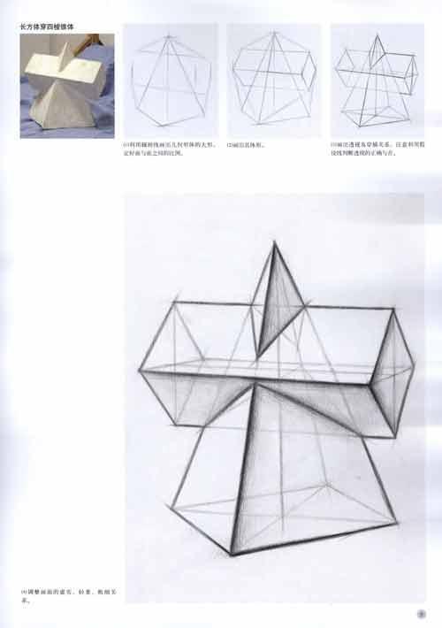 几何形体(结构素描)-陈戈戈-考试-文轩网
