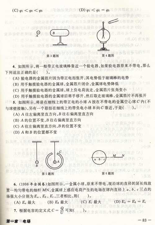 5多用电表简单的逻辑电路 参考答案  用户评分: 0.