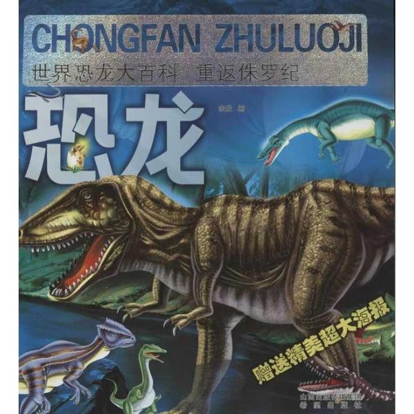 恐龙世界大百科读后感1000字图片