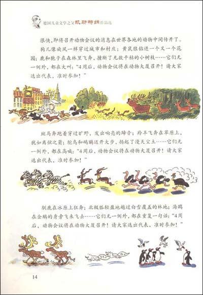 动物会议/德国儿童文学之父凯斯特纳作品选