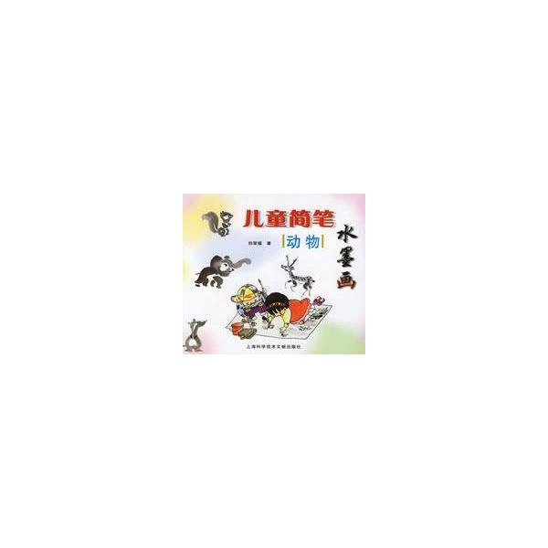 儿童简笔水墨画:动物-孙荣福