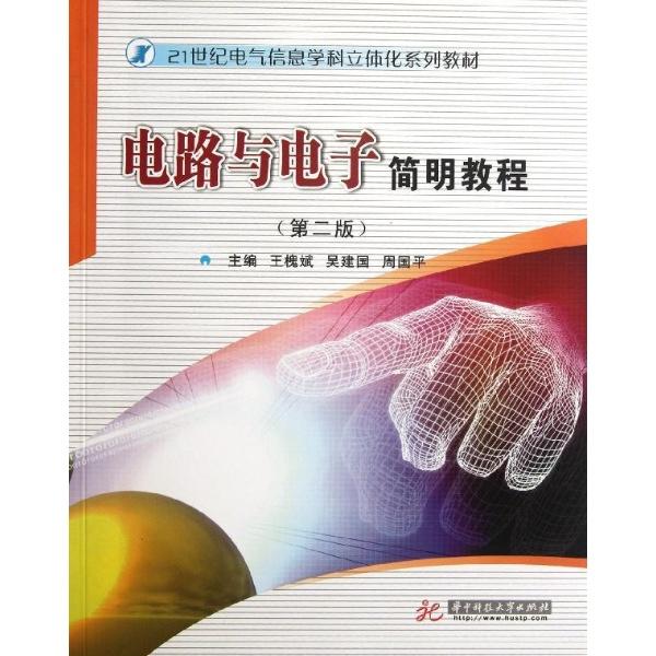 电路与电子简明教程-王槐斌//吴建国//周国平-大学