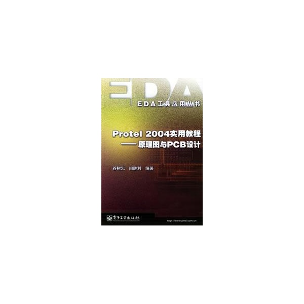 protel 2004实用教程原理图与pcb设计/eda工具应用