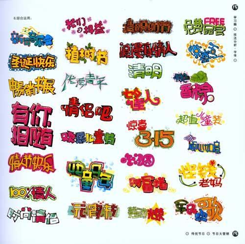 pop手绘中秋字体素材