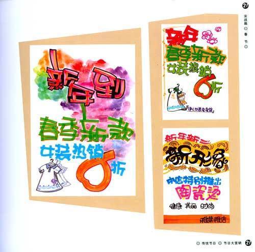 节日大营销·手绘pop-传统节日篇