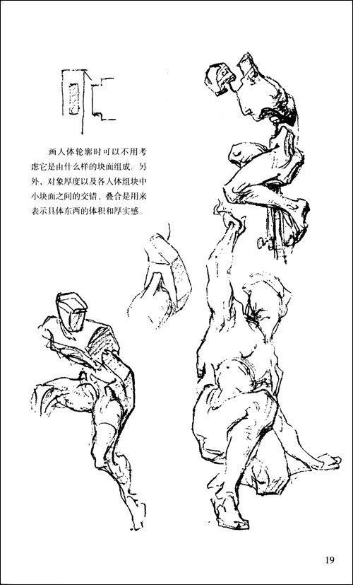 《伯里曼人体结构绘画教学null》()【简介|评价|摘