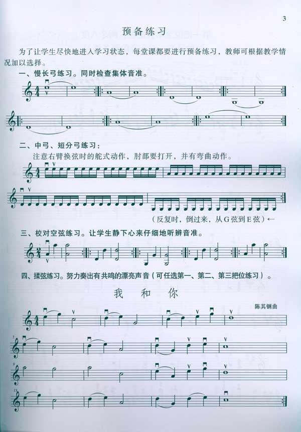 歌曲谱我们青海