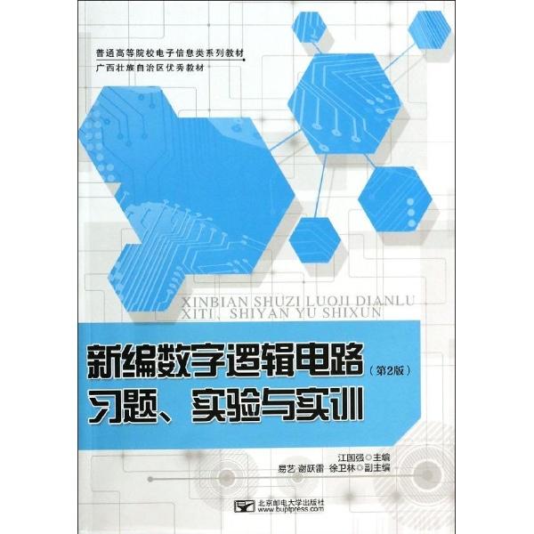 新编数字逻辑电路习题.实验与实训(第2版)/汪国强
